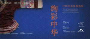 绚彩中华——中国布依族服饰展(广西民族博物馆)