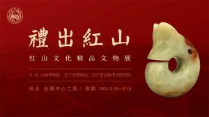 礼出红山——红山文化精品文物展(山西博物院)