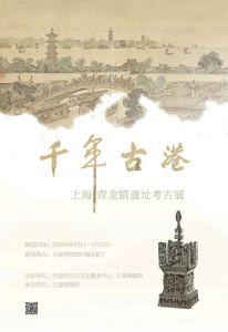 千年古港——上海青龙镇遗址考古展(大连博物馆)