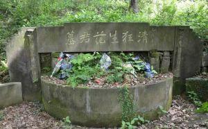 铁器时代  ·  元范文虎墓