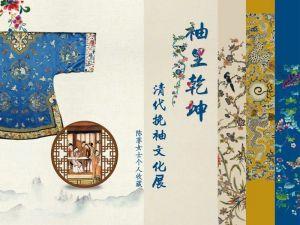 武汉博物馆:袖里乾坤——清代挽袖文化展