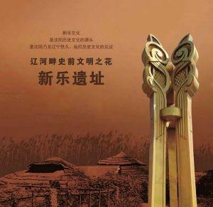 辽河畔史前文明之花——新乐遗址展(西安半坡博物馆)