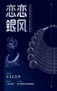 嘉兴博物馆:恋恋银风——桂林博物馆藏南方少数民族银饰展