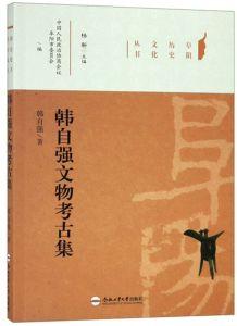 韩自强文物考古文集