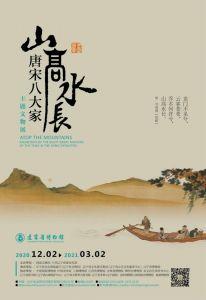 辽宁省博物馆:山高水长——唐宋八大家主题文物展