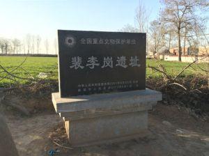 新石器时代 · 裴李岗文化