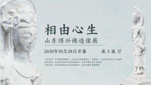 相由心生——山东博兴佛造像展(中国国家博物馆)