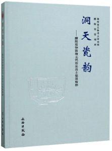 洞天瓷韵:醴陵窑钟鼓塘元代窑址出土瓷器精粹