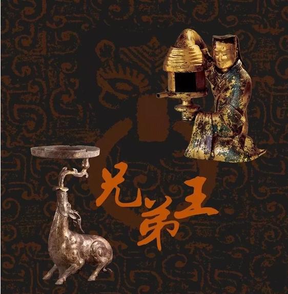 兄弟王——从满城汉墓到大云山汉墓(南京博物院)