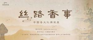 丝路香事——中国香文化源流展(云南省博物馆)