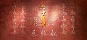 """唐音铿锵——成都永陵""""二十四伎乐""""音乐文化展(建德市博物馆)"""