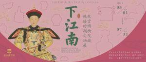 下江南——故宫博物院藏乾隆时期文物展(吴中博物馆)