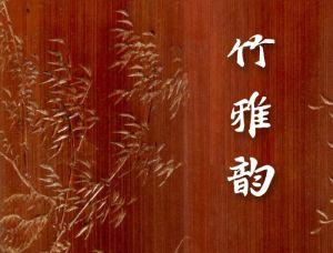 妙手文心——南京博物院藏竹木牙角珍品特展(南京博物院)