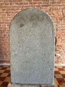 铁器时代 · 永宁寺碑