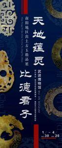 武进博物馆:天地蕴灵 比得君子——南阳地区出土古玉精品展