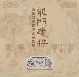 山西省考古研究院:龙门遗粹——山西河津窑考古成果展