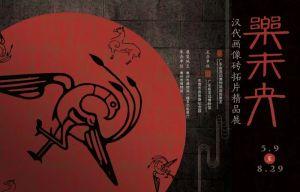 乐未央——汉代画像砖拓片精品展(惠州博物馆)