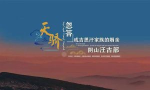 天骄忽答——成吉思汗家族的姻亲阴山汪古部(大同市博物馆)