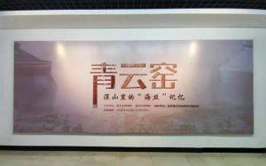 南平市博物馆:深山里的'海丝'记忆—青云窑