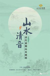 山水清音——清代初期山水画展(山东博物馆)