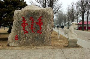 青铜时代 · 妇好墓