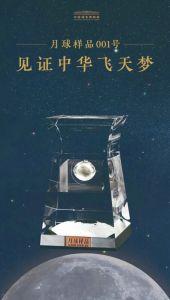 月球样品001号·见证中华飞天梦(中国国家博物馆)