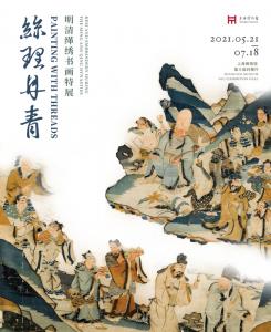 丝理丹青——明清缂绣书画特展(上海博物馆)