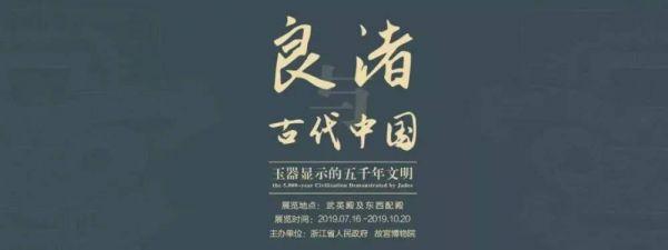 良渚与古代中国 ——玉器显示的五千年文明(故宫博物院)