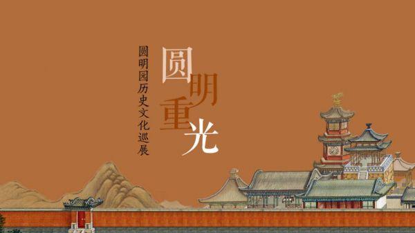 圆明重光 ——圆明园历史文化巡展(河北博物院)