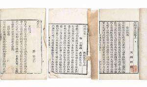 金石著作 ·《河朔访古记》