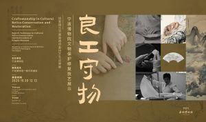 良工守物——宁波博物院文物保护修复技艺展示(宁波博物馆)