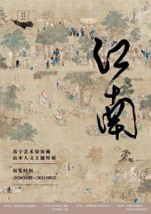 江南——苏宁艺术馆馆藏山水人文主题特展(上海苏宁艺术馆)