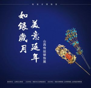 """""""如银岁月 美意延年""""——山西传统银饰展(阳泉市博物馆)"""
