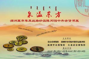 保山博物馆:泉溢东方—满洲里市草原丝路珍品陈列馆中外古货币展