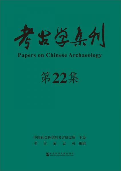 考古学集刊(第22集)