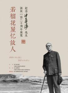 浙江省博物馆:若榴花屋忆故人——纪念沙孟海先生诞辰120周年展览