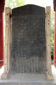 铁器时代 · 段氏与三十七部会盟碑