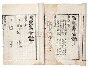 金石著作 · 《啸堂集古录》