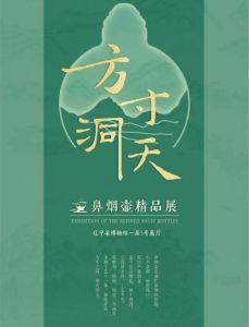 方寸洞天——鼻烟壶精品展(辽宁省博物馆)