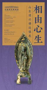相由心生 ——山东博兴佛造像展(中国国家博物馆)