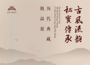 平顶山博物馆:古风流韵  秘宝传承 ——历代典藏精品展