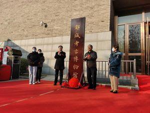 邺城考古博物馆在河北临漳开馆