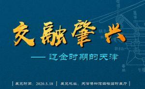 交融肇兴——辽金时期的天津(天津博物馆)