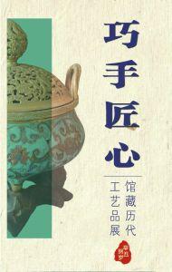 巧手匠心——馆藏历代工艺品展(玉林市博物馆)