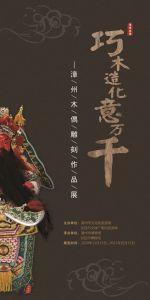 巧木造化意万千——漳州木偶雕刻作品展(仪征市博物馆)