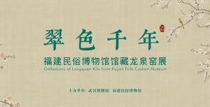 武汉博物馆:翠色千年——福建民俗博物馆馆藏龙泉窑展