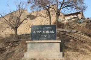 新石器时代 · 石岭下遗址