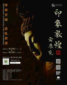 印象敦煌——千年文明、印象敦煌云展览(上海市奉贤区博物馆)