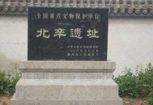 新石器时代 · 北辛遗址