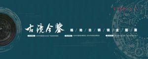 古镜今鉴——越地古铜镜主题展(富阳博物馆)